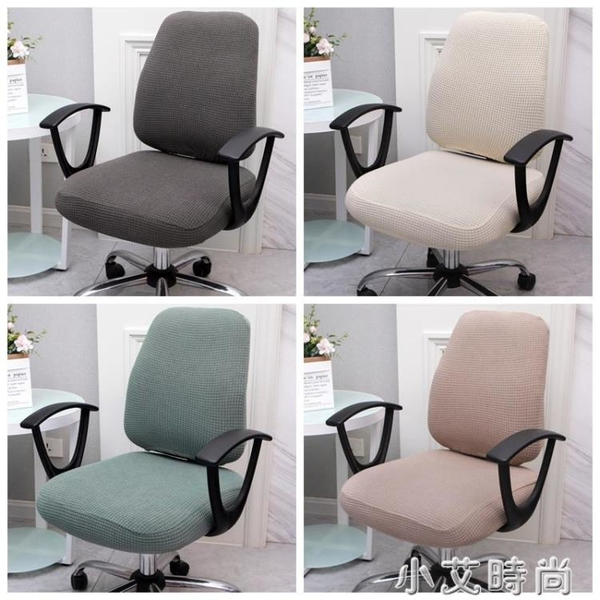 電腦椅子套罩辦公靠背學習分體通用彈力萬能家用凳子套轉椅座椅套 小艾新品