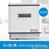 全自動家用洗碗機 台式獨立式智慧雙重消毒殺菌烘干刷碗機  非凡小鋪220V
