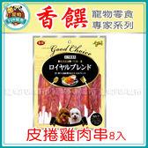 *~寵物FUN城市~*香饌寵物零食專家系列-皮捲雞肉串8入 (狗零食,犬用點心)