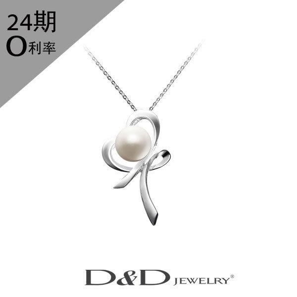D&D 情人節禮物 天然珍珠項鍊 甜蜜旅程系列 925銀