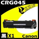 【速買通】Canon CRG-045/CRG045 黑 相容彩色碳粉匣