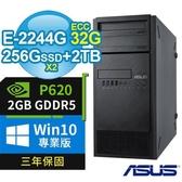 【南紡購物中心】ASUS 華碩 WS690T 商用工作站 E-2244G/ECC 32G/256G SSDx2+2TB/P620 2G/WIN10專業版