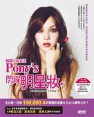 (二手書)韓國化妝女王Pony's 閃耀明星妝:揭露41種韓流女星、歐美名模、經典女神..