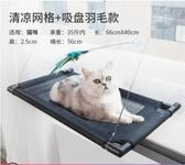 寵物床貓吊床掛式掛床掛籃貓窩貓咪窗戶秋千吸盤式掛窩窗臺玻璃寵物用品LX 春季新品