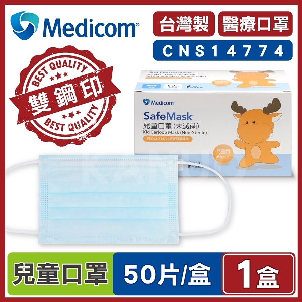 【Medicom麥迪康】醫療口罩 藍色 (50入/盒) 兒童口罩