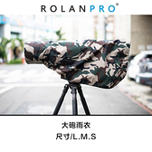 ROLANPRO 若蘭 高規大砲專用雨衣 防潑水雨衣 遮罩式雨衣 飛羽 錄影 配件