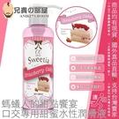 日本 SSI JAPAN 口交專用甜蜜水性潤滑液 CC lotion Sweetia 180ml 草莓蛋糕風味