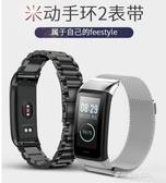 手環帶-華米amazfit手錶帶米動cor2 手環A1712硅膠非原裝腕帶智慧運動小米手環 多麗絲