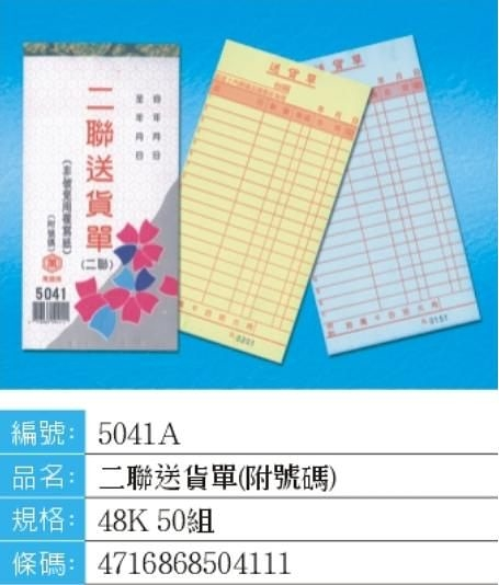 萬國牌 5041A 48K 二聯送貨單(附號碼) 免用複寫紙.複印號碼 直式 9.4*18cm (一盒20本)