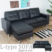 沙發《YoStyle》布魯諾L型皮沙發(尊爵黑)  三人座 L型 皮沙發 小空間 專人配送