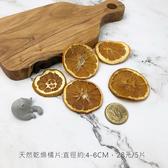 天然乾燥橘片- 乾燥花束 不凋花 拍照道具 室內擺飾 乾燥花材 裝飾插花鄉村風-28元/5片