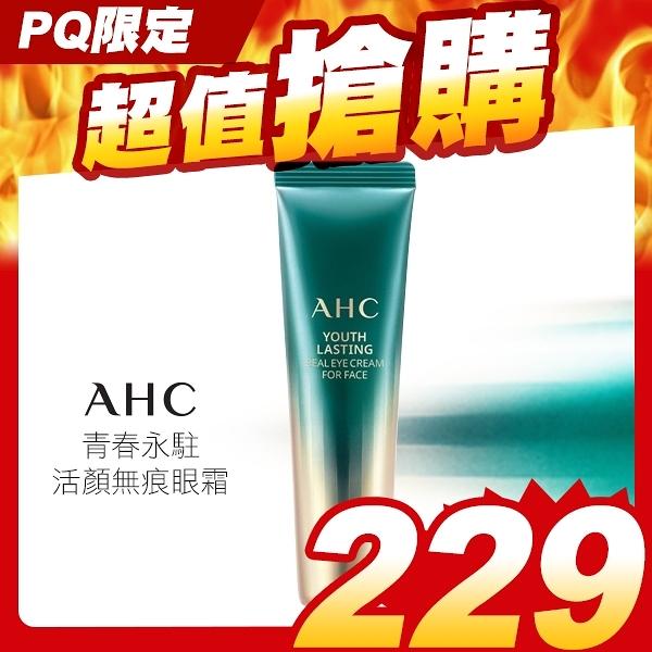 AHC 青春永駐活顏無痕眼霜 30ml【PQ 美妝】NPRO