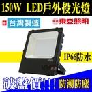 東亞 LED投光燈 150W 《台灣製造》防水IP66投射燈泛光燈戶外照明燈戶外投光燈【奇亮科技】含稅