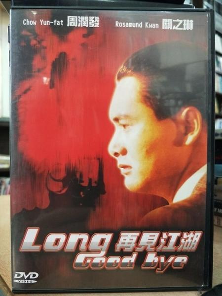 挖寶二手片-P22-044-正版DVD-華語【再見江湖】-周潤發 關之琳(直購價)