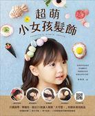 超萌小女孩髮飾 :只要緞帶、零碼布,做出50款讓人驚嘆「太可愛!」的韓系潮流飾品