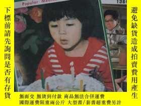 二手書博民逛書店大衆醫學罕見6、7 1984(月刊,共2冊)Y279485