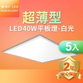 舞光 LED超薄平板燈 2呎X2呎40W 輕鋼架面板燈-5入白光6000K