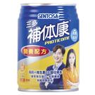 三多補体康高纖高鈣營養配方*1箱 (240ml /24罐/箱) *維康*