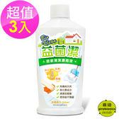 【益菌潔】居家清潔系列 居家清潔濃縮液(原味) 3入組 (250ml/瓶)