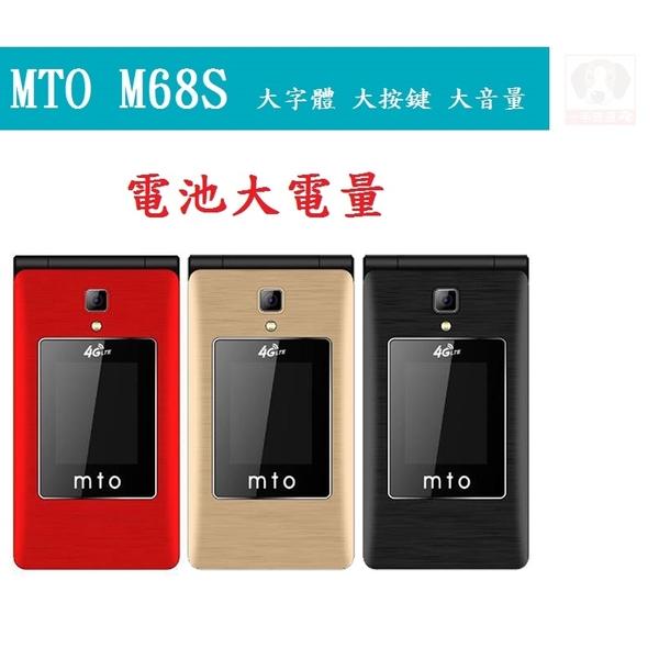 MTO M68S 4G雙螢幕 折疊手機 大字體 大按鍵 大音量 免運費