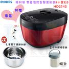 【贈不鏽鋼內鍋+小牛燜燒提鍋】飛利浦 HD2143 PHILIPS 雙重溫控智慧萬用鍋