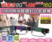 【台灣安防】監視器 升級16G 蒐證監視器 錄影眼鏡 1920x1080 支援32GB 徵信 房仲 會議 DV GL1