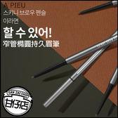 韓國 Apieu 窄管 橢圓 持久 眉筆 0.05g 眉毛 彩妝 眼妝 眉型 細緻 描繪 甘仔店3C配件