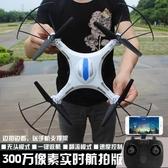 傳奇無人機航拍高清飛行器耐摔直升機遙控小飛機兒童玩具專業航模 NMS小明同學