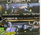 [COSCO代購] C1274400 LASER X BLASTER 4 PACKS LASER X雷射槍4人對戰 附感應接收器X4