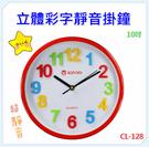 賣家送電池 立體彩字靜音掛鐘 時鐘  掃描機芯 掛鐘 超靜音 CL-128