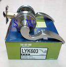 加安 LYK603 60mm 銀色 水平把手 防盜鎖 管型 把手鎖 水平鎖 板手 門鎖 適用一般房門 鋁硫化銅門