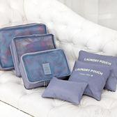 六件套收納袋套裝旅行行李整理袋mj4759【雅居屋】