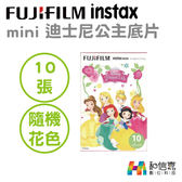 富士拍立得【和信嘉】Fujifilm instax mini 迪士尼Q版公主底片 mini系列相機 SP-1 SP-2 Printoss 適用
