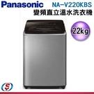 【信源】)22公斤【Panasonic 國際牌】變頻直立式洗衣機 NA-V220KBS / NAV220KBS
