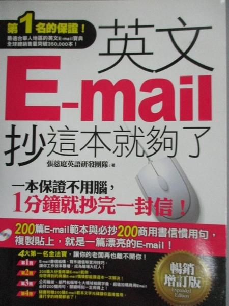 【書寶二手書T4/語言學習_YFR】英文E-mail,抄這本就夠了-暢銷增訂版_張慈庭