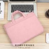 筆電包蘋果聯想筆記本通用寸華碩時尚輕薄手提內膽袋電腦包14寸 15.6英寸【免運】