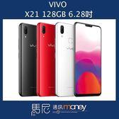 (限量優惠+免運)vivo X21/6.28吋螢幕/支援指紋辨識/4G+4G雙卡雙待/1200萬畫素【馬尼通訊】