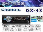 【GRUNDIG】德國歌蘭帝 FM/SD/MP3/WMA/AUX/USB 藍芽無碟主機GX-33*公司貨