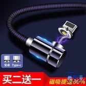 磁吸傳輸線強磁三合一蘋果安卓一拖三強磁力type-c【英賽德3C數碼館】