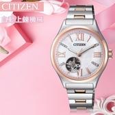 CITIZEN日本星辰經典時刻鏤空機械腕錶PC1009-51D公司貨/田馥甄HEBE代言/情人節