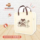WOOHOO 玩具收納提袋