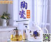 自動上水機 全自動上水壺電熱水壺陶瓷燒水壺泡茶具套裝 家用抽水保溫電茶爐 igo阿薩布魯