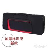 通用電子琴包61鍵加厚海綿 琴包琴袋 可背加大防水電子琴包 黛尼時尚精品