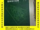 全新書博民逛書店園林設計與電腦製圖叢書:AutoCAD+Photoshop園林設