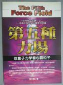 【書寶二手書T1/科學_KPE】第五種力場: 從量子力學看心靈粒子_張立德