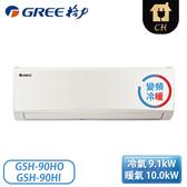 [GREE 格力 ]12-15坪 R32一對一變頻冷暖旗艦系列 GSH-90HO/GSH-90HI