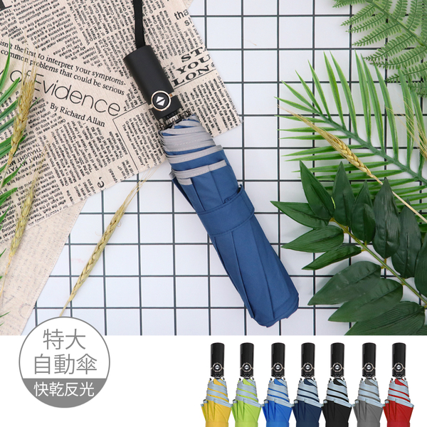 【台灣雨之情】特大極致快乾反光自動傘(熱賣加色 共7色) 雨之情品牌雨傘 客製化廣告傘