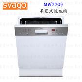 【PK廚浴生活館】 高雄櫻花 Svago MW7709 半崁式 洗碗機 ☆實體店面 可刷卡