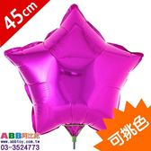 A0069☆星星氣球_45cm#生日#派對#字母#數字#英文#婚禮#氣球#廣告氣球#拱門#動物