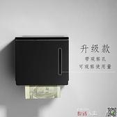 紙巾架黑色紙巾盒廁所捲紙抽紙盒創意北歐式簡約紙巾架太空鋁免打孔防水 交換禮物